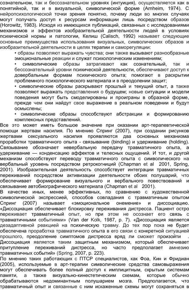 PDF. Арт-терапия жертв насилия. Копытин А. И. Страница 67. Читать онлайн