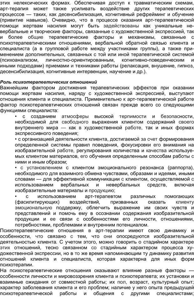 PDF. Арт-терапия жертв насилия. Копытин А. И. Страница 68. Читать онлайн