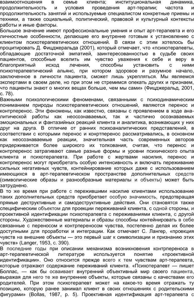 PDF. Арт-терапия жертв насилия. Копытин А. И. Страница 69. Читать онлайн