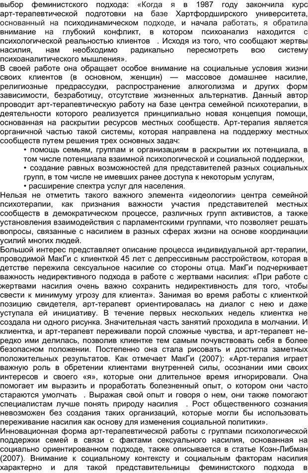 PDF. Арт-терапия жертв насилия. Копытин А. И. Страница 7. Читать онлайн