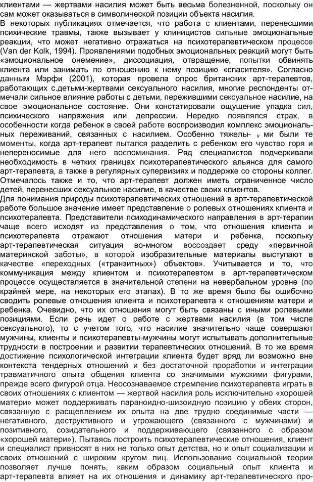 PDF. Арт-терапия жертв насилия. Копытин А. И. Страница 70. Читать онлайн