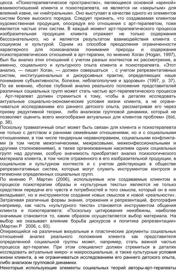 PDF. Арт-терапия жертв насилия. Копытин А. И. Страница 71. Читать онлайн