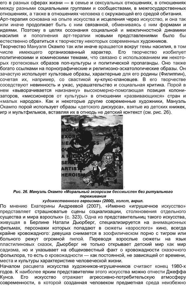 PDF. Арт-терапия жертв насилия. Копытин А. И. Страница 73. Читать онлайн