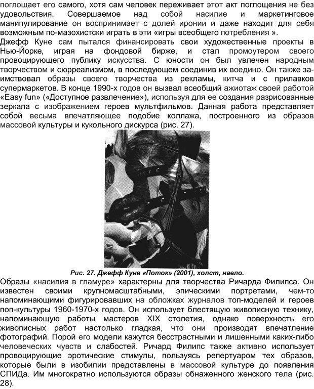 PDF. Арт-терапия жертв насилия. Копытин А. И. Страница 74. Читать онлайн