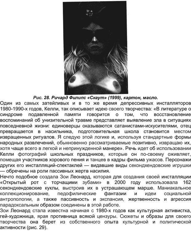 PDF. Арт-терапия жертв насилия. Копытин А. И. Страница 75. Читать онлайн