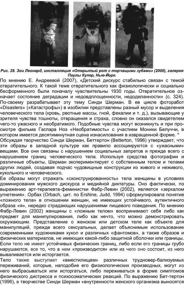 PDF. Арт-терапия жертв насилия. Копытин А. И. Страница 76. Читать онлайн