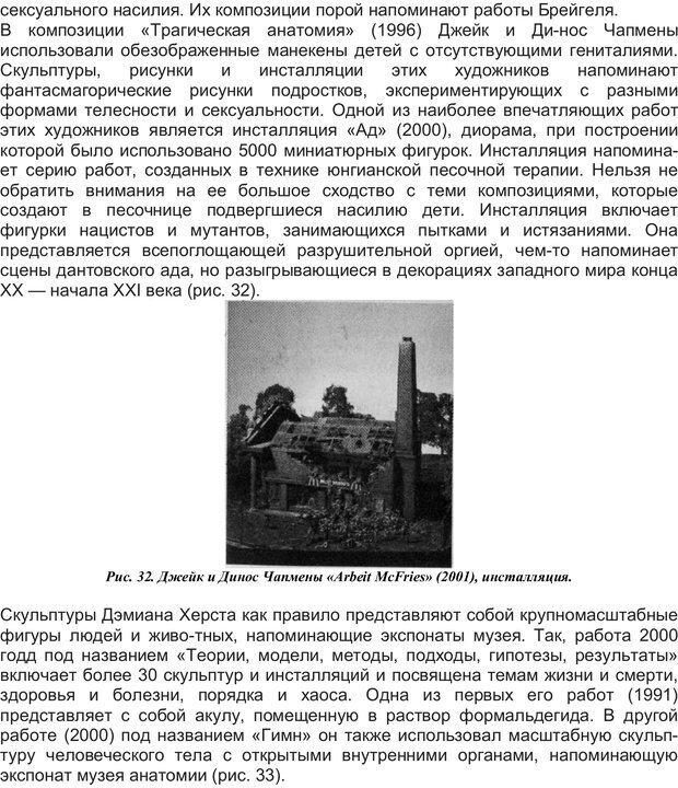PDF. Арт-терапия жертв насилия. Копытин А. И. Страница 78. Читать онлайн