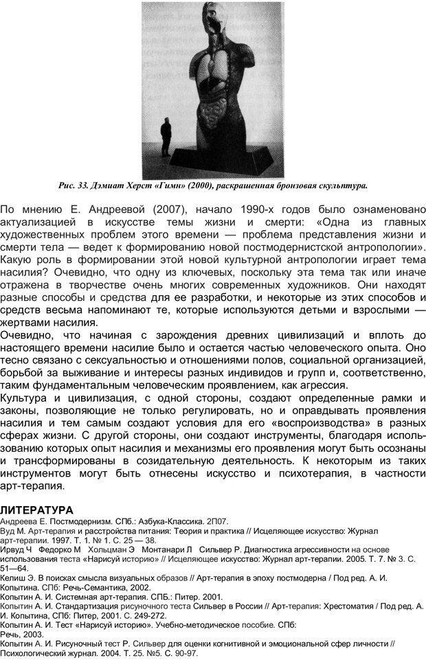 PDF. Арт-терапия жертв насилия. Копытин А. И. Страница 79. Читать онлайн