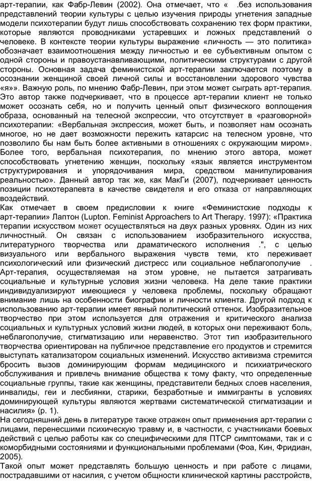PDF. Арт-терапия жертв насилия. Копытин А. И. Страница 8. Читать онлайн