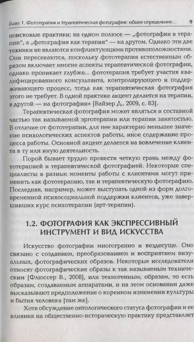 DJVU. Техники фототерапии. Копытин А. И. Страница 10. Читать онлайн