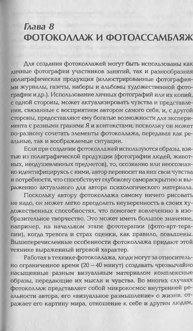 DJVU. Техники фототерапии. Копытин А. И. Страница 101. Читать онлайн