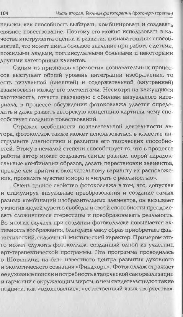 DJVU. Техники фототерапии. Копытин А. И. Страница 104. Читать онлайн