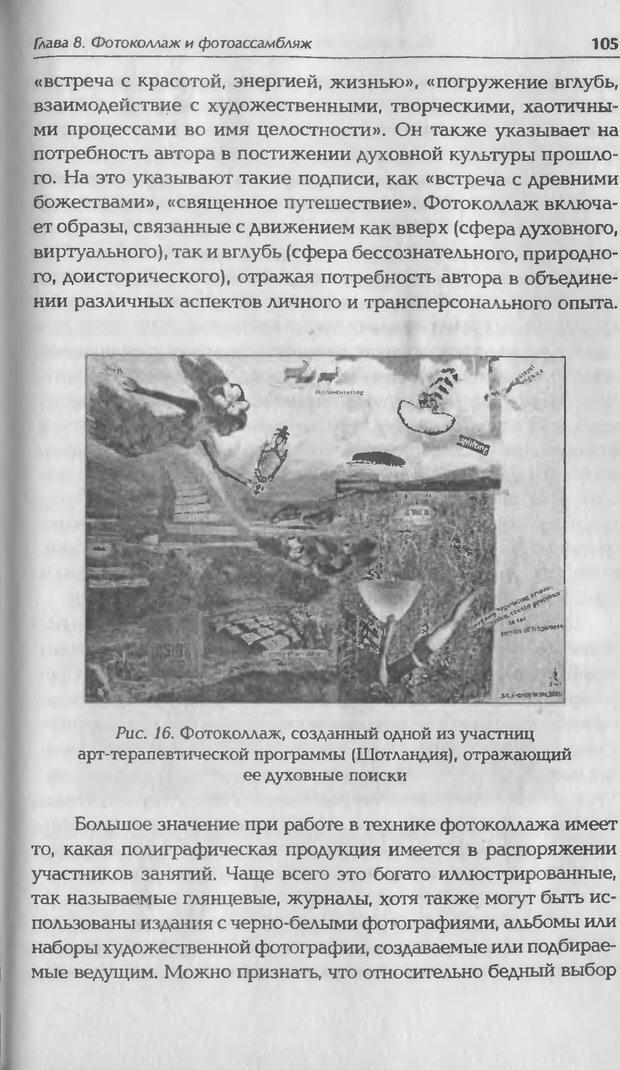 DJVU. Техники фототерапии. Копытин А. И. Страница 105. Читать онлайн