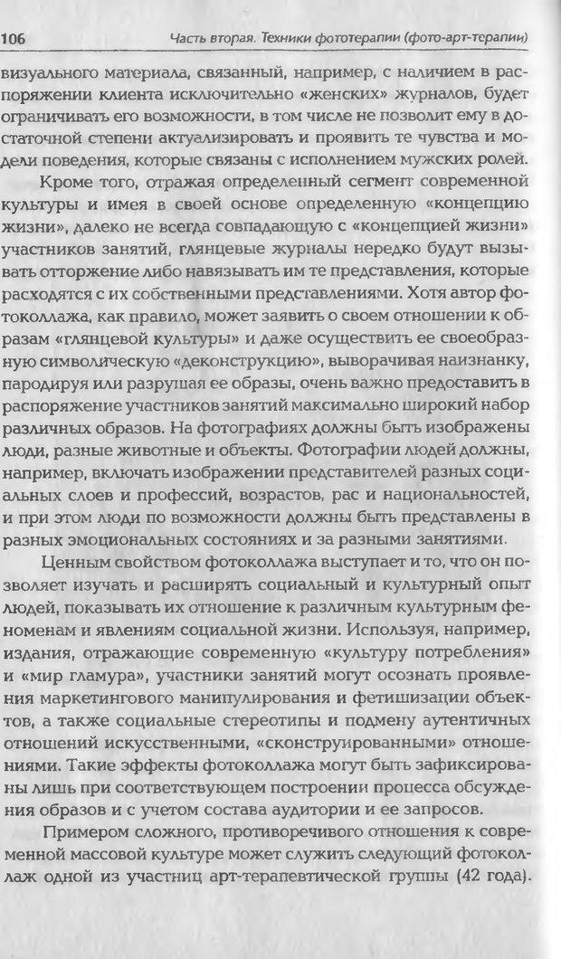 DJVU. Техники фототерапии. Копытин А. И. Страница 106. Читать онлайн