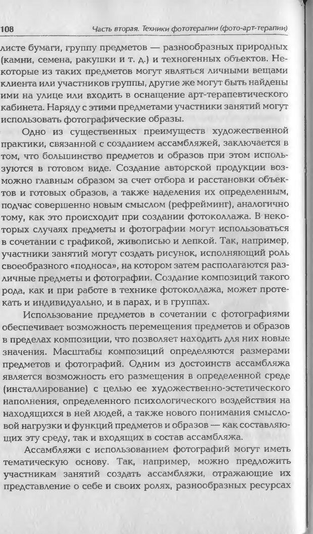 DJVU. Техники фототерапии. Копытин А. И. Страница 108. Читать онлайн