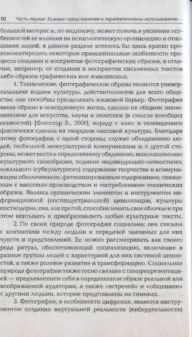 DJVU. Техники фототерапии. Копытин А. И. Страница 11. Читать онлайн