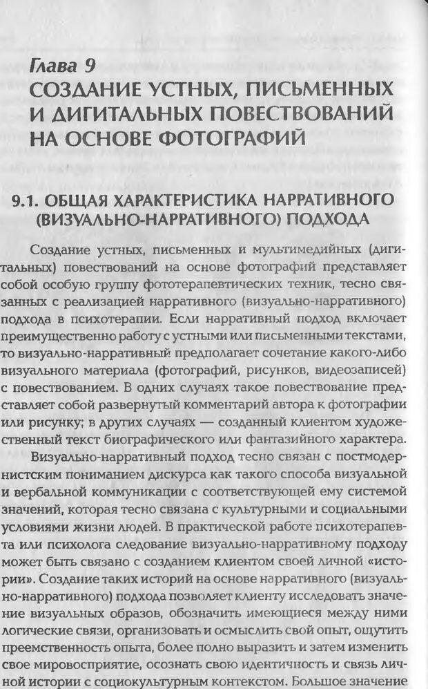 DJVU. Техники фототерапии. Копытин А. И. Страница 112. Читать онлайн