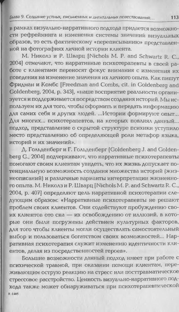 DJVU. Техники фототерапии. Копытин А. И. Страница 113. Читать онлайн