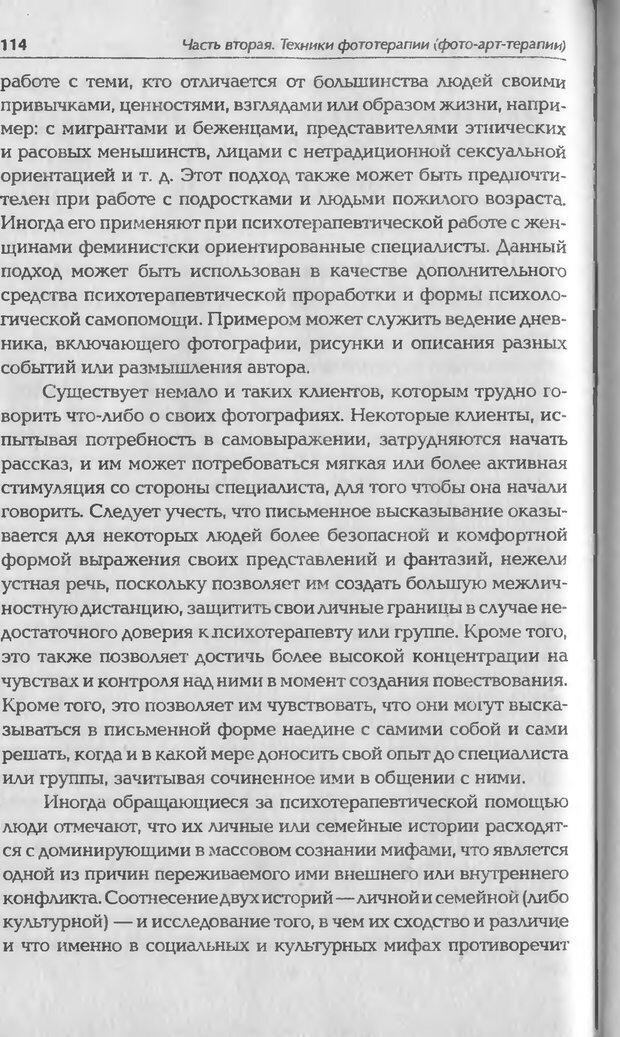 DJVU. Техники фототерапии. Копытин А. И. Страница 114. Читать онлайн