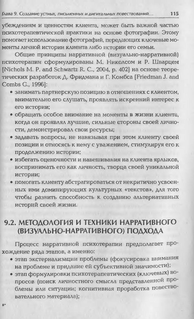DJVU. Техники фототерапии. Копытин А. И. Страница 115. Читать онлайн