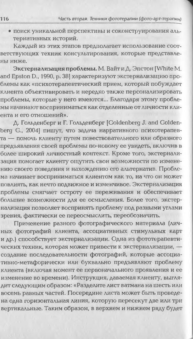 DJVU. Техники фототерапии. Копытин А. И. Страница 116. Читать онлайн