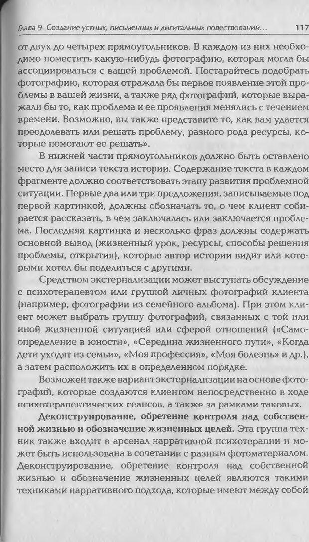 DJVU. Техники фототерапии. Копытин А. И. Страница 117. Читать онлайн