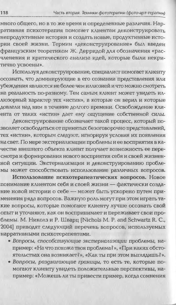DJVU. Техники фототерапии. Копытин А. И. Страница 118. Читать онлайн