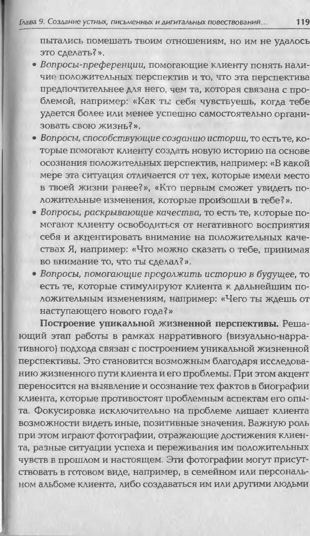 DJVU. Техники фототерапии. Копытин А. И. Страница 119. Читать онлайн