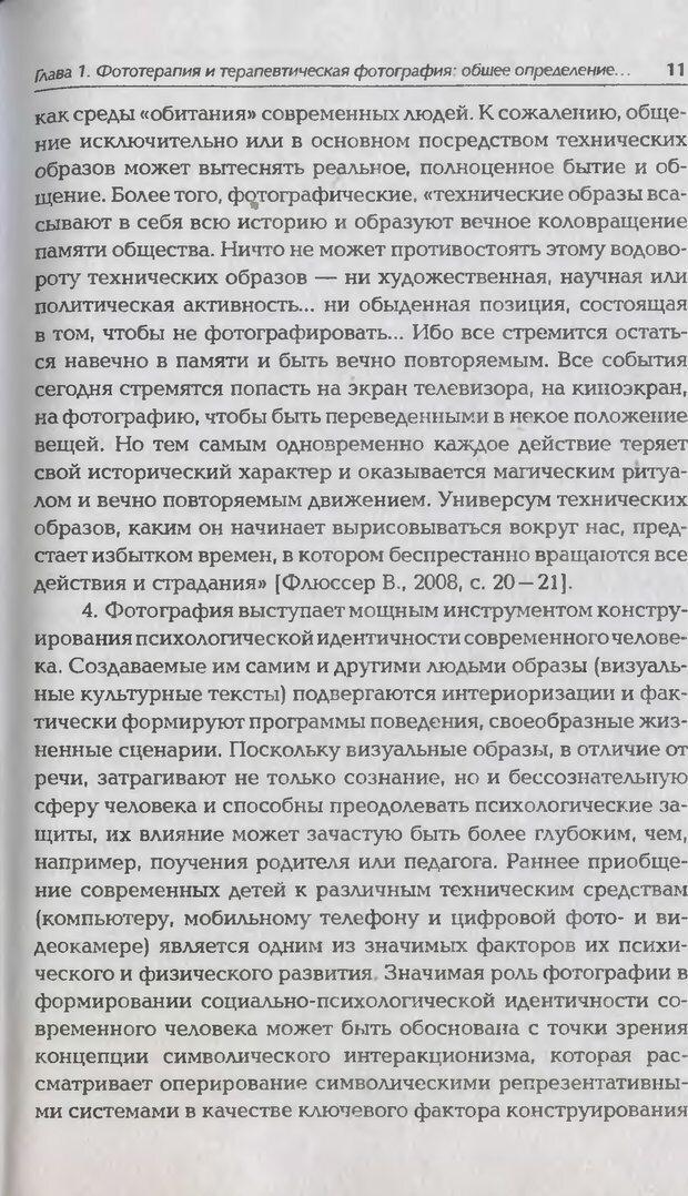 DJVU. Техники фототерапии. Копытин А. И. Страница 12. Читать онлайн