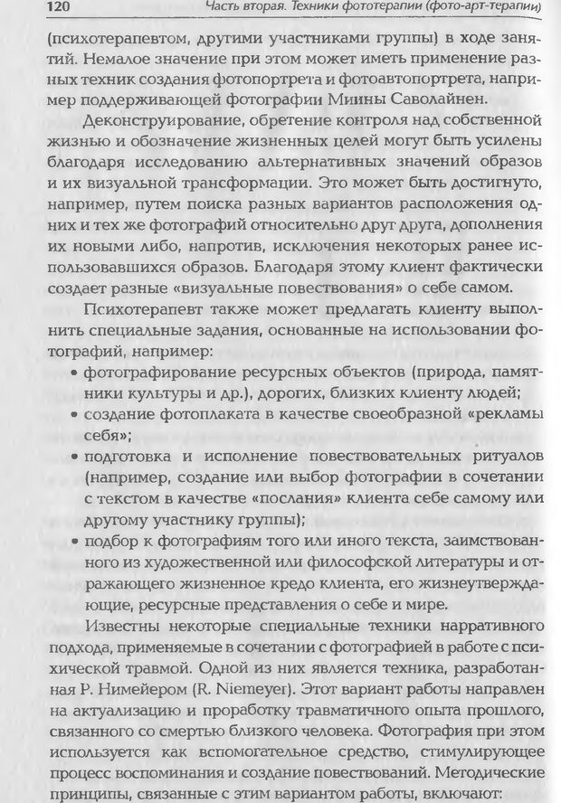 DJVU. Техники фототерапии. Копытин А. И. Страница 120. Читать онлайн