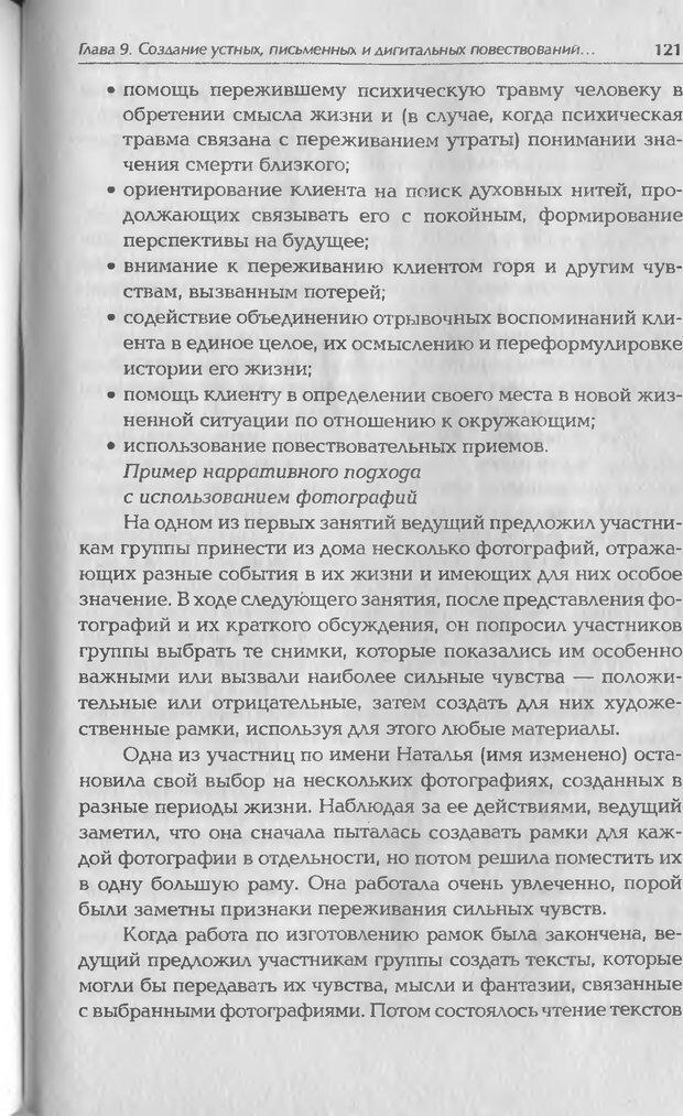 DJVU. Техники фототерапии. Копытин А. И. Страница 121. Читать онлайн