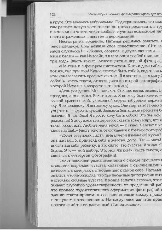 DJVU. Техники фототерапии. Копытин А. И. Страница 122. Читать онлайн