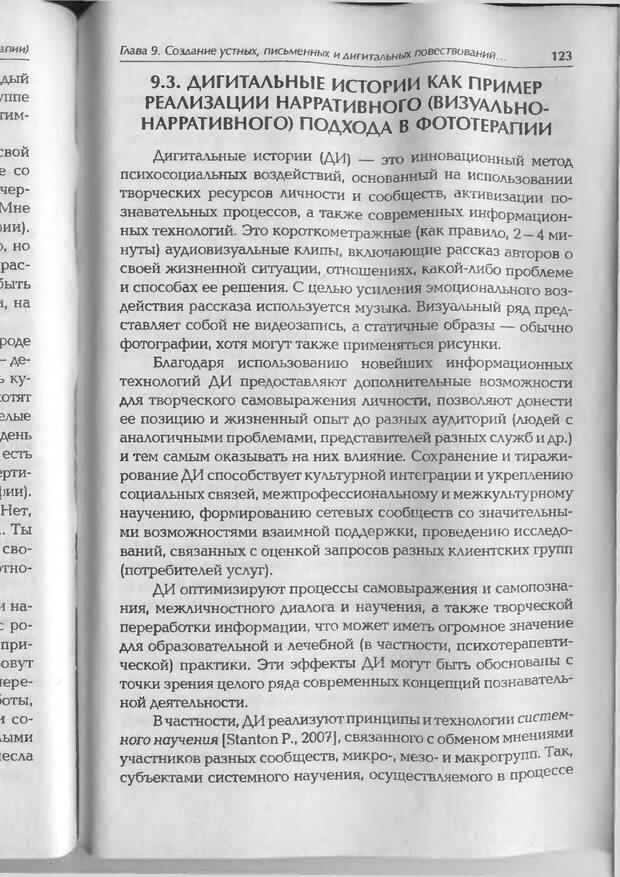 DJVU. Техники фототерапии. Копытин А. И. Страница 123. Читать онлайн