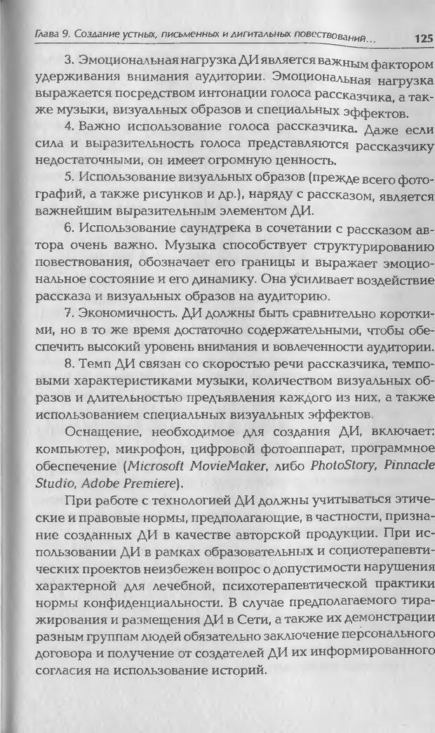 DJVU. Техники фототерапии. Копытин А. И. Страница 125. Читать онлайн