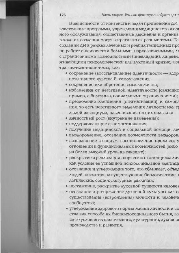 DJVU. Техники фототерапии. Копытин А. И. Страница 126. Читать онлайн