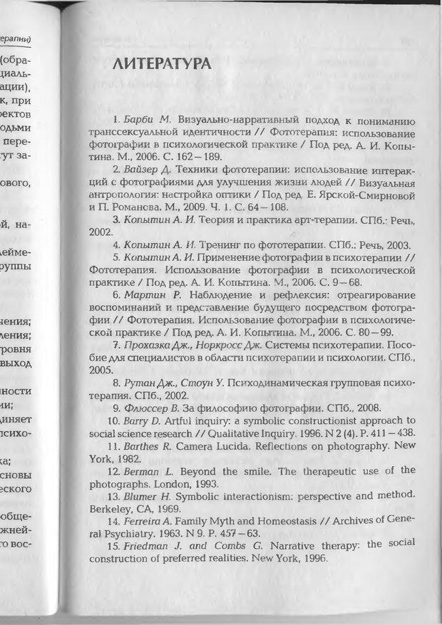DJVU. Техники фототерапии. Копытин А. И. Страница 127. Читать онлайн