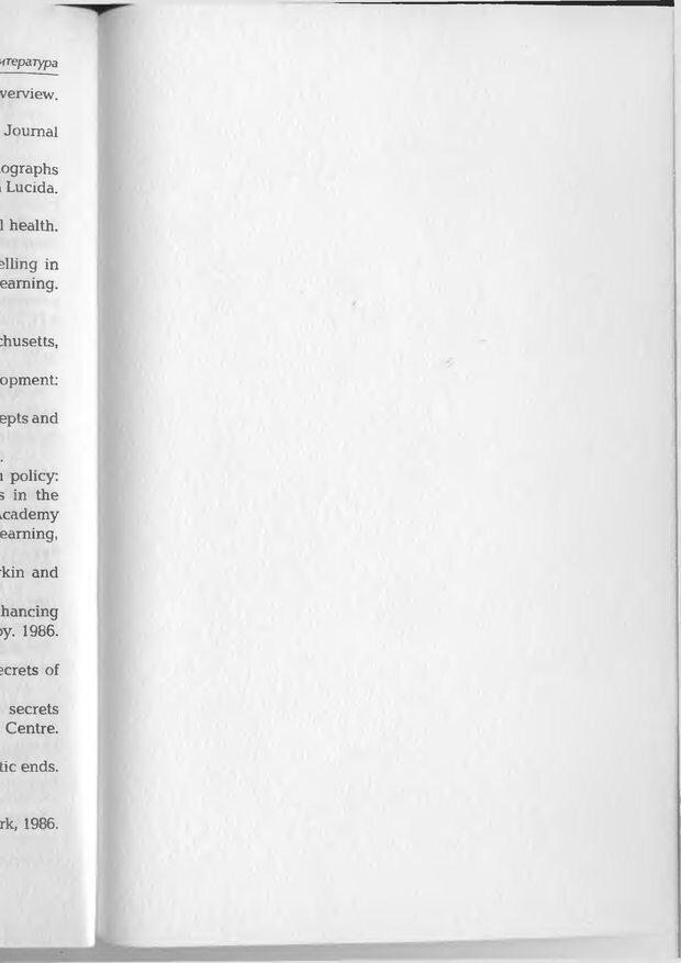 DJVU. Техники фототерапии. Копытин А. И. Страница 129. Читать онлайн