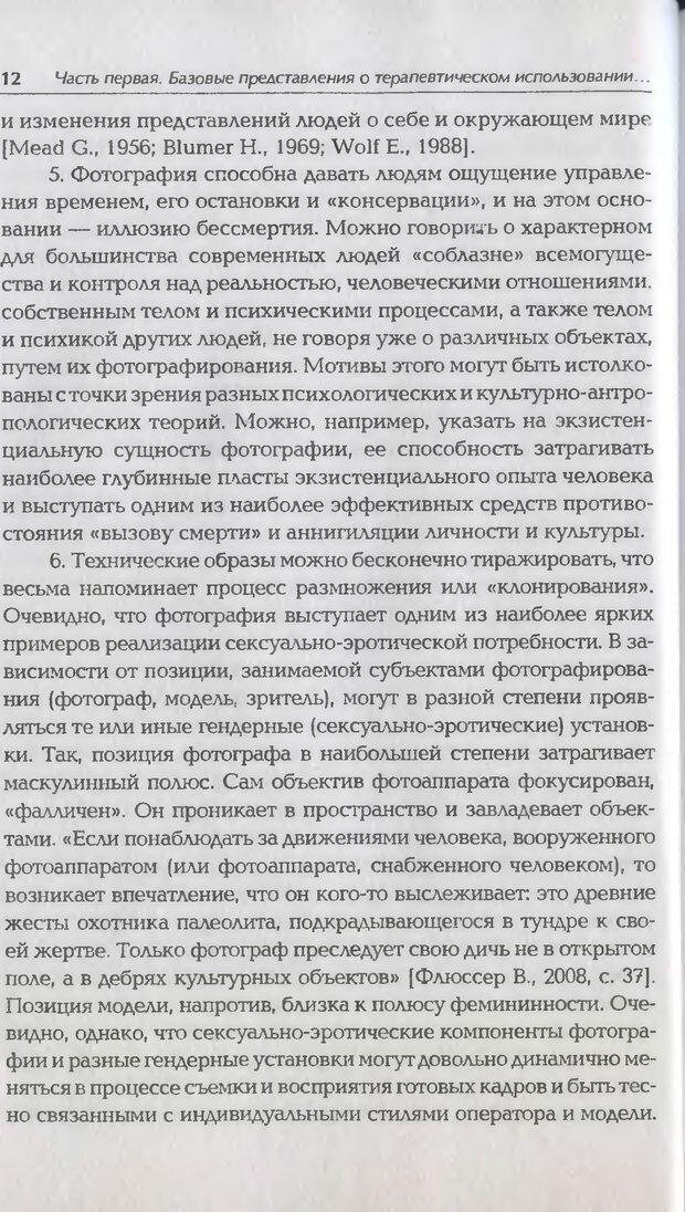 DJVU. Техники фототерапии. Копытин А. И. Страница 13. Читать онлайн