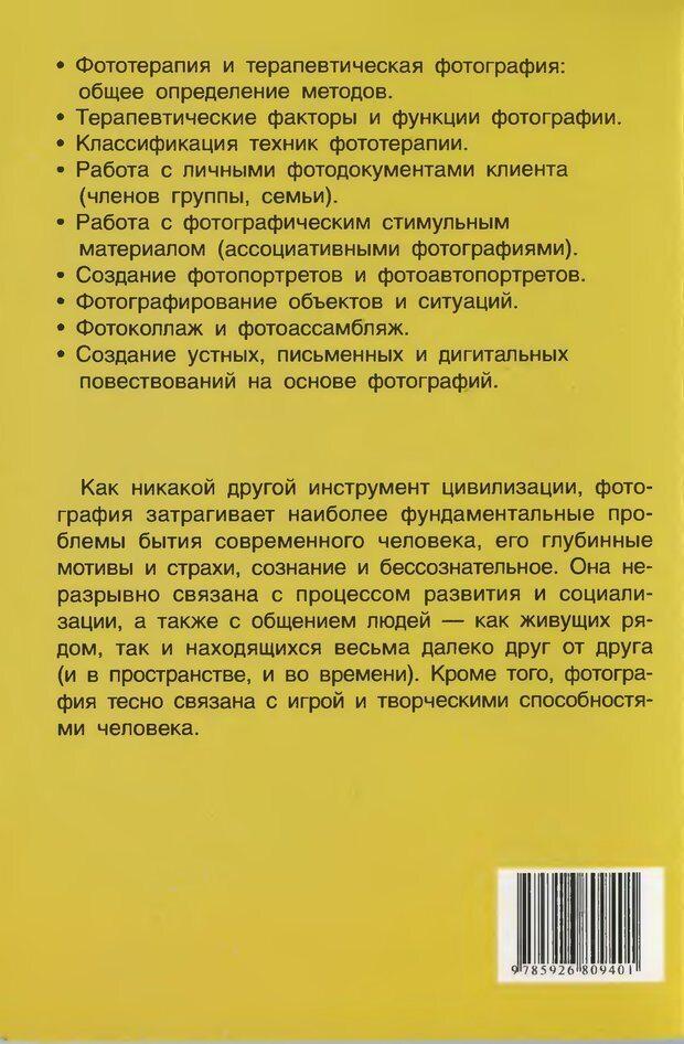 DJVU. Техники фототерапии. Копытин А. И. Страница 130. Читать онлайн