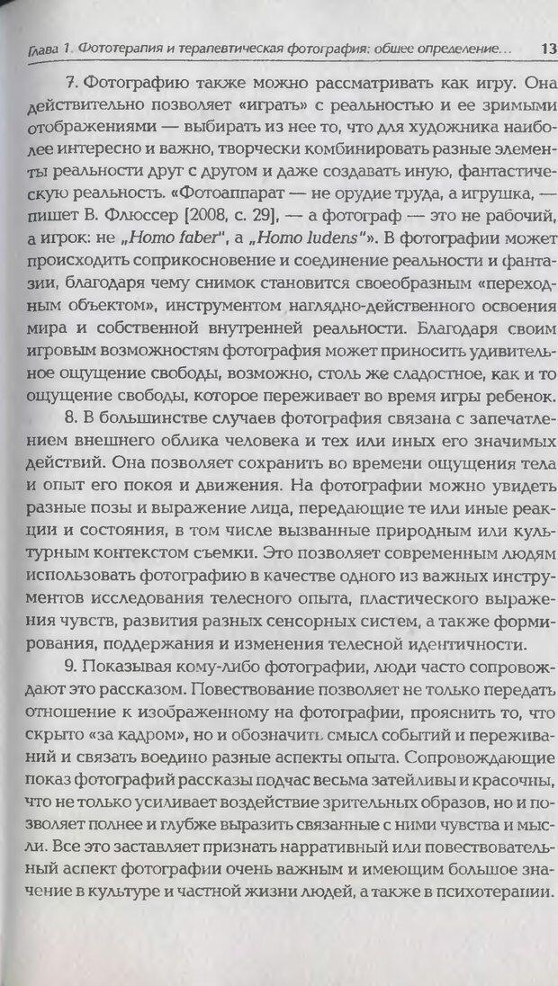 DJVU. Техники фототерапии. Копытин А. И. Страница 14. Читать онлайн