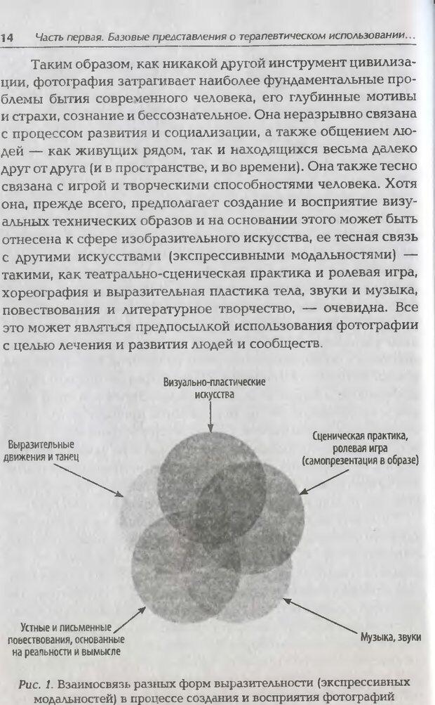 DJVU. Техники фототерапии. Копытин А. И. Страница 15. Читать онлайн