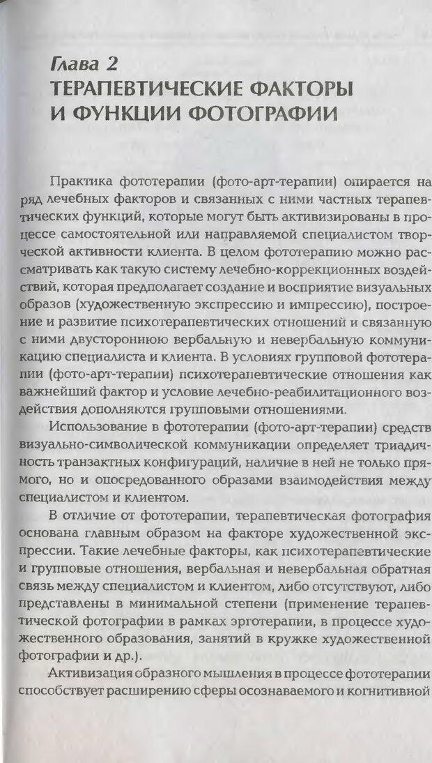 DJVU. Техники фототерапии. Копытин А. И. Страница 16. Читать онлайн