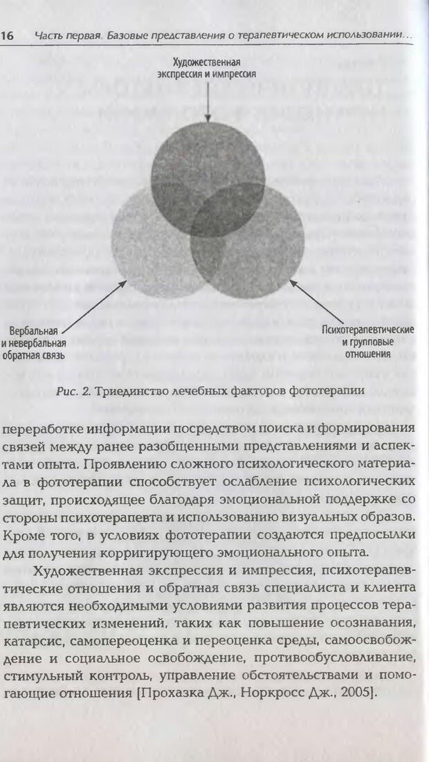 DJVU. Техники фототерапии. Копытин А. И. Страница 17. Читать онлайн