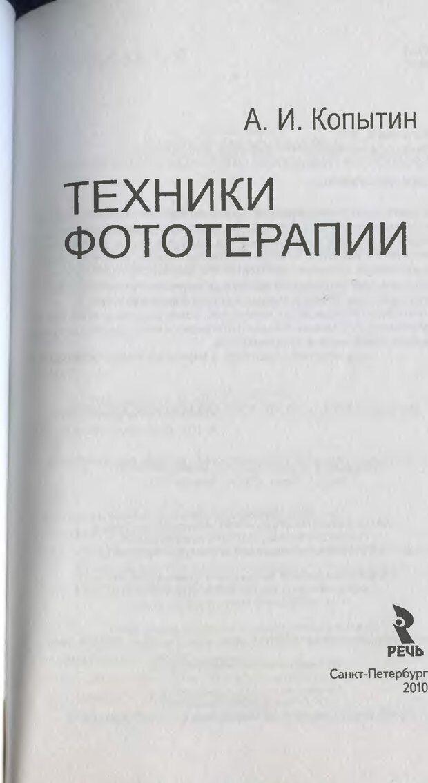 DJVU. Техники фототерапии. Копытин А. И. Страница 2. Читать онлайн