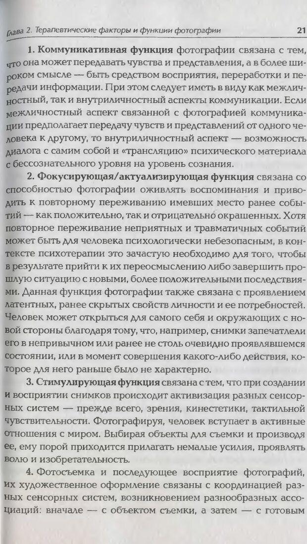 DJVU. Техники фототерапии. Копытин А. И. Страница 22. Читать онлайн