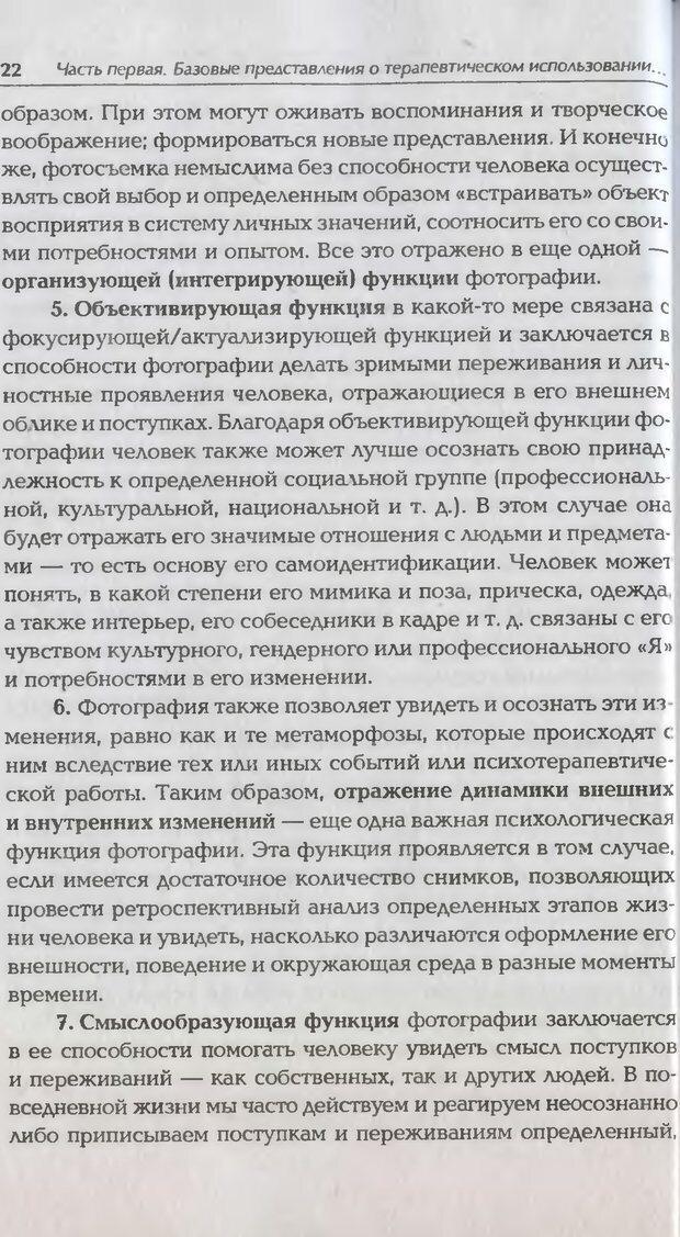 DJVU. Техники фототерапии. Копытин А. И. Страница 23. Читать онлайн