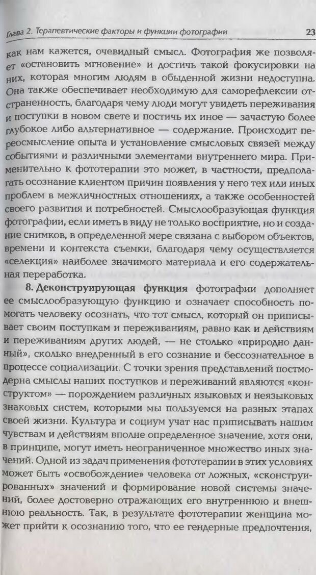 DJVU. Техники фототерапии. Копытин А. И. Страница 24. Читать онлайн
