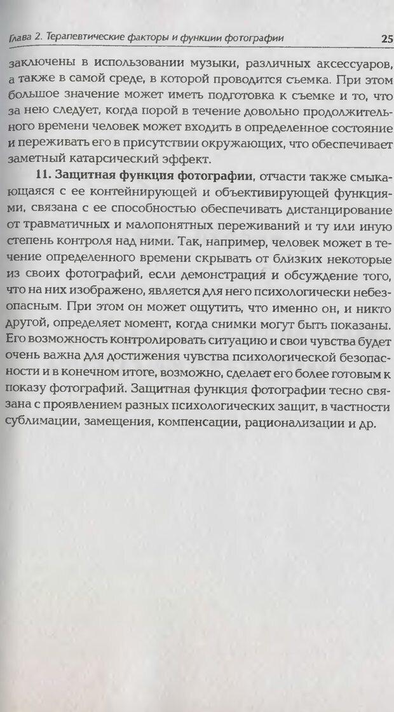 DJVU. Техники фототерапии. Копытин А. И. Страница 26. Читать онлайн