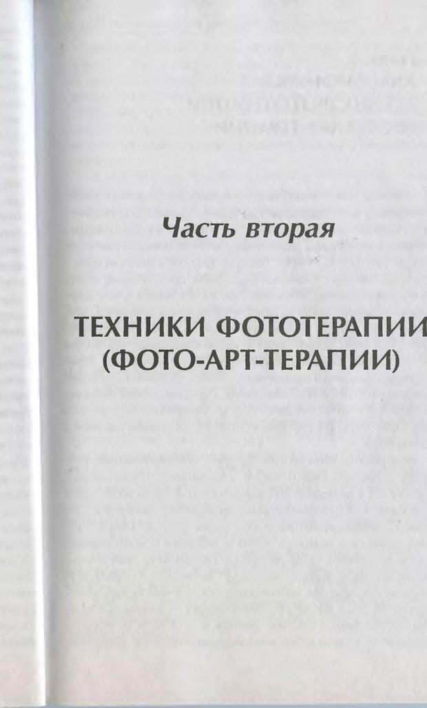 DJVU. Техники фототерапии. Копытин А. И. Страница 27. Читать онлайн