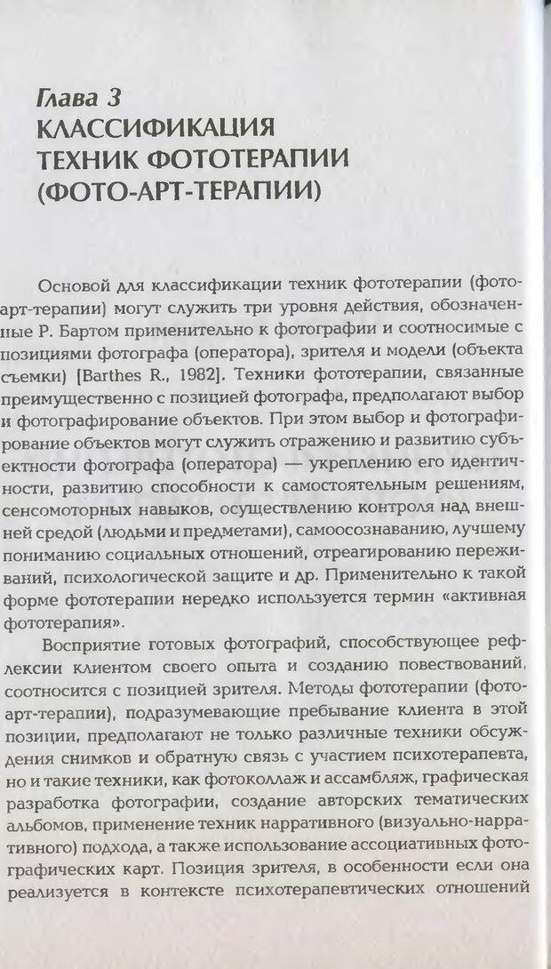 DJVU. Техники фототерапии. Копытин А. И. Страница 28. Читать онлайн